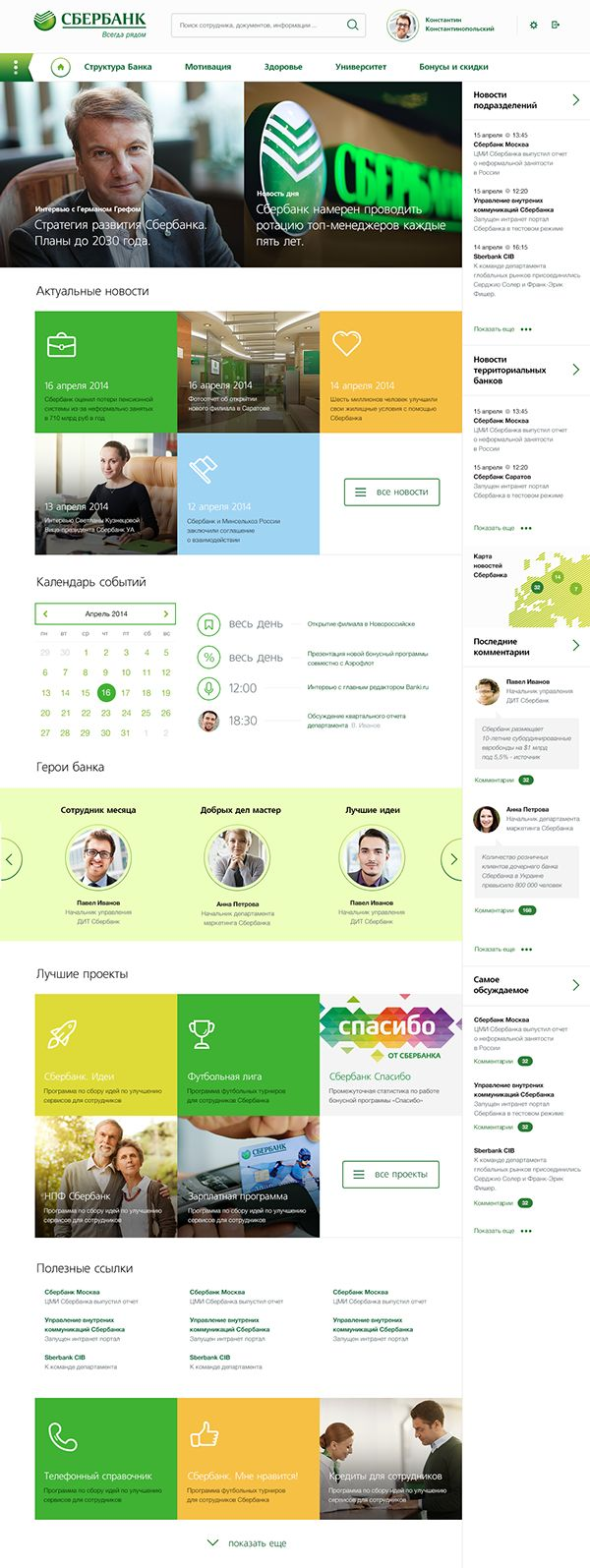 left column, middle module / Sberbank Corporate Intranet on Behance