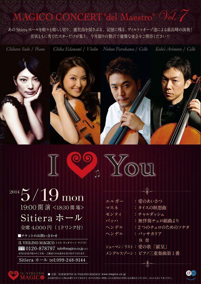 マジココンサート「デル マエストロ シリーズ」|MAGICO Concert del Maestro Serieds - @鹿児島 シティエラホール