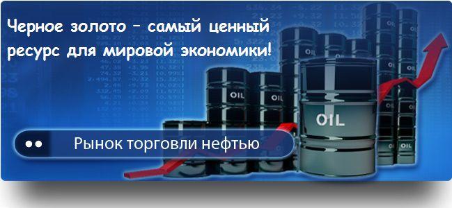 Яркий блеск черного золота или как инвестировать в нефть