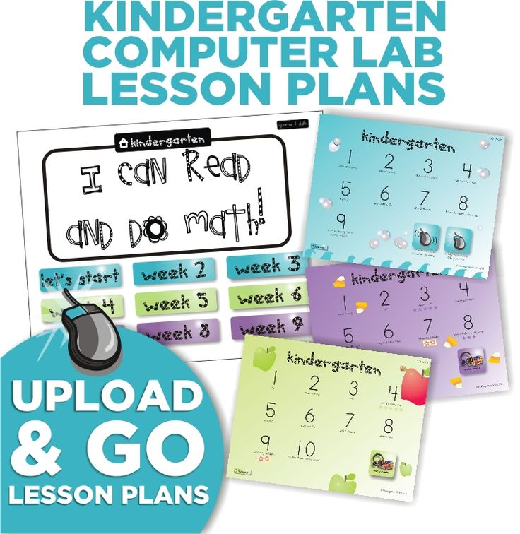 kindergarten computer lab lesson plans - KindergartenWorks