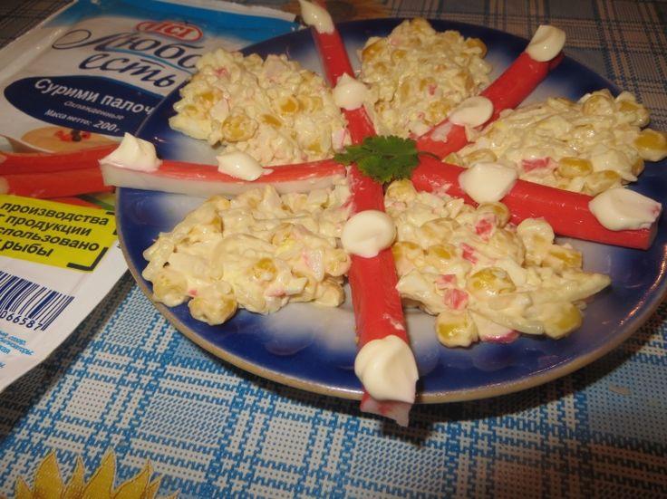 Необыкновенный салат с макаронами и крабовыми палочками