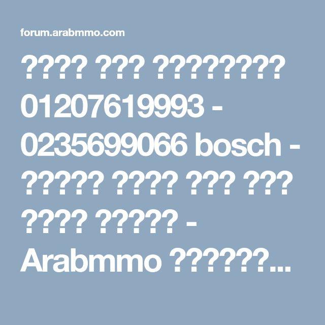 شركة بوش للغسالات 01207619993 - 0235699066 bosch - منتدي سيلك رود أون لاين للعرب - Arabmmo منتديات ألعاب أون لاين - المنتدى