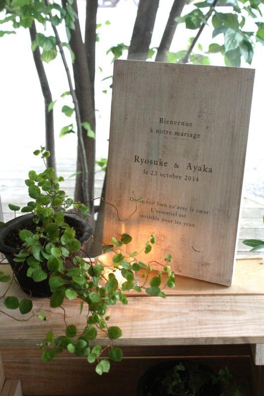 ジィール ウェルカムボード/ナチュラルな木のウェルカムボード。無垢材の風合いをいかしひとつひとつ手作りでシンプルに仕上げたボードです。ガーデンウェディングにおすすめ。
