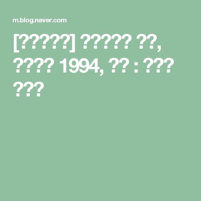 [캘리그라피] 캘리그라피 문구, 응답하라 1994, 관계 : 네이버 블로그