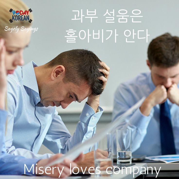 """Today's Sagely Saying is: """"과부 설움은 홀아비가 안다"""", or """"misery loves company."""" #koreanproverbs #90daykorean #learn_korean_fast"""