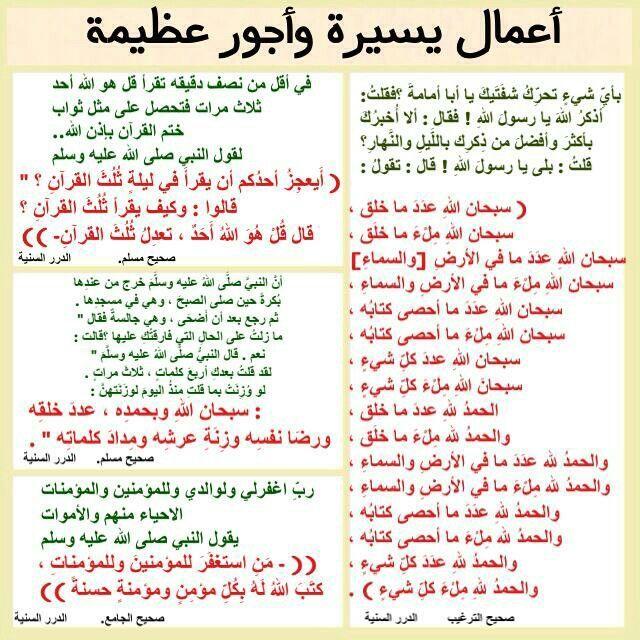 Desertrose أعمال يسيرة وأجور عظيمة Islam Facts Islamic Love Quotes Islam Beliefs
