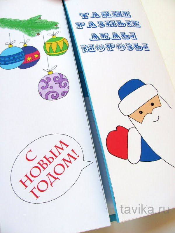 лэпбук про Новый год и Деда Мороза