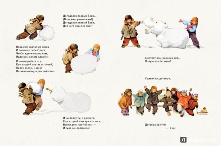 Иллюстрация 2 из 5 для Зимние забавы - Евгений Мигунов | Лабиринт - книги. Источник: Лабиринт