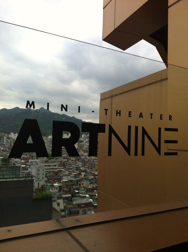 아트나인 (ARTNINE) , 서울특별시