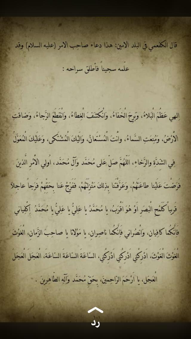 Pin By Abomohammad On أحاديث أهل البيت عليهم الصلاة والسلام Sheet Music Music