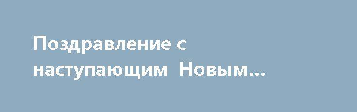 Поздравление с наступающим Новым годом и Рождеством! http://rosreestr.ru/site/press/news/pozdravlenie-s-nastupayushchim-novym-godom-i-rozhdestvom291217/  Поздравление с наступающим Новым годом и Рождеством!