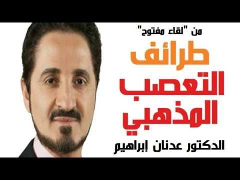 طرائف التعصب المذهبي   الدكتور عدنان ابراهيم Dr Adnan Ibrahim   Fanatici...