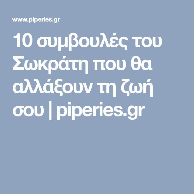 10 συμβουλές του Σωκράτη που θα αλλάξουν τη ζωή σου | piperies.gr