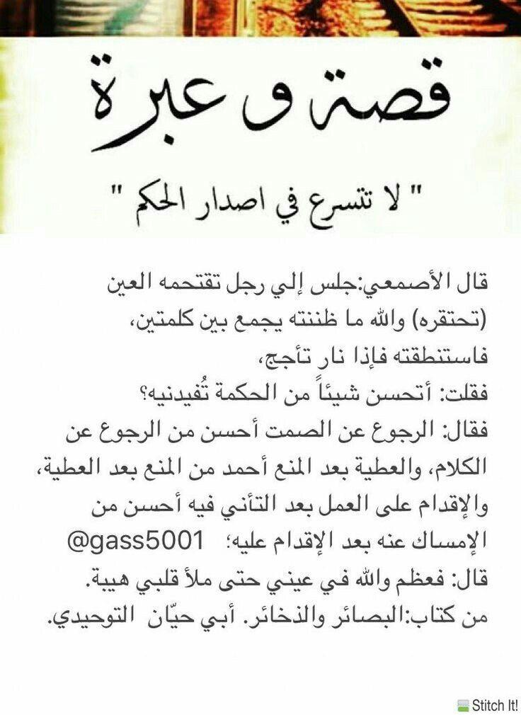 Pin By Ya Batita On من أجمل ما قرأت True Quotes Wisdom Quotes Words Quotes