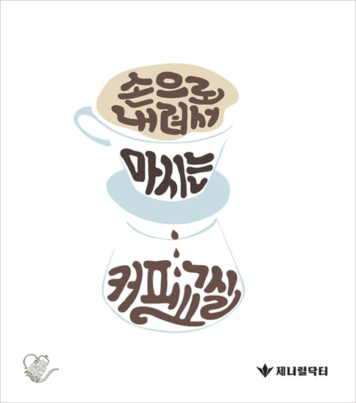 The 2nd of a poster series for hand drip coffee classes offered at General Doctor Co-op, 2011