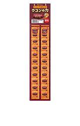 ウコンの力 顆粒 カレンダー