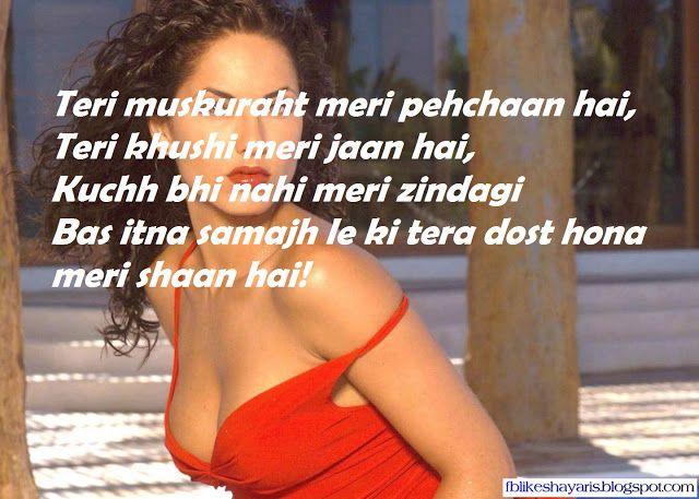 Teri muskuraht meri pehchaan hai - Friendship Shayari   Teri muskuraht meri pehchaan hai - Friendship Shayari  Teri muskuraht meri pehchaan hai  Teri khushi meri jaan hai  Kuchh bhi nahi meri zindagi  Bas itna samajh le ki tera dost hona meri shaan hai!  Friendship Shayari Friendship Shayari in Hindi friendship shayari in hindi 2016 Friendship Shayari/sms Funny Friendship Shayari hindi friendship shayari Love Shayari Miss You Shayari
