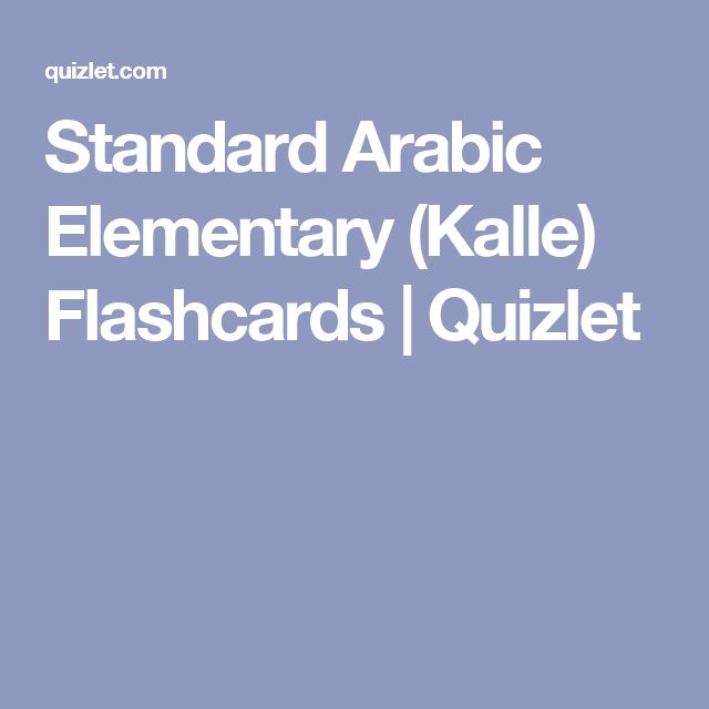Standard Arabic Elementary (Kalle) Flashcards | Quizlet