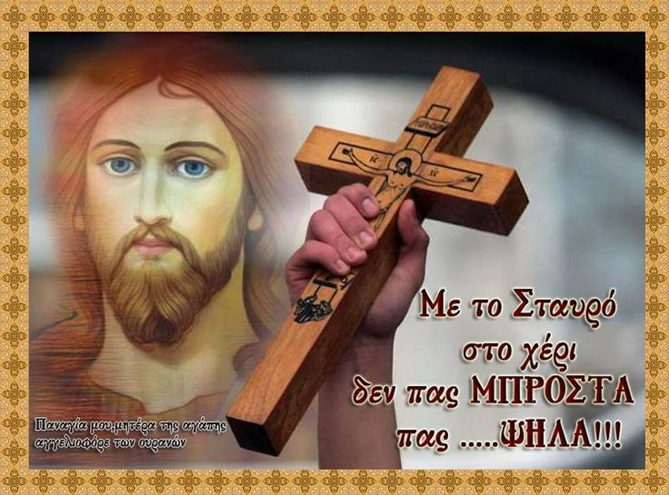 Με το σταυρό στο χέρι