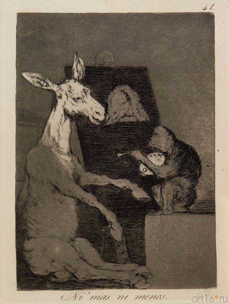 Точь-в-точь. 1797-1798. 41 лист серии ʺКапричосʺ. Франсиско Гойя. ::«Испанское искусство из собрания Государственного Эрмитажа»