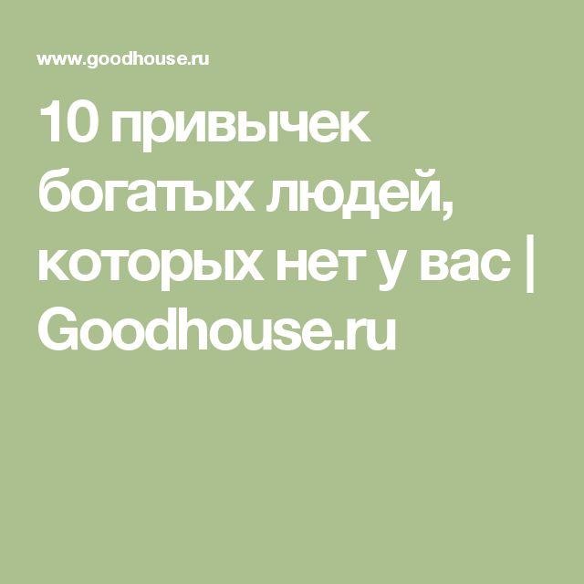 10 привычек богатых людей, которых нет у вас | Goodhouse.ru