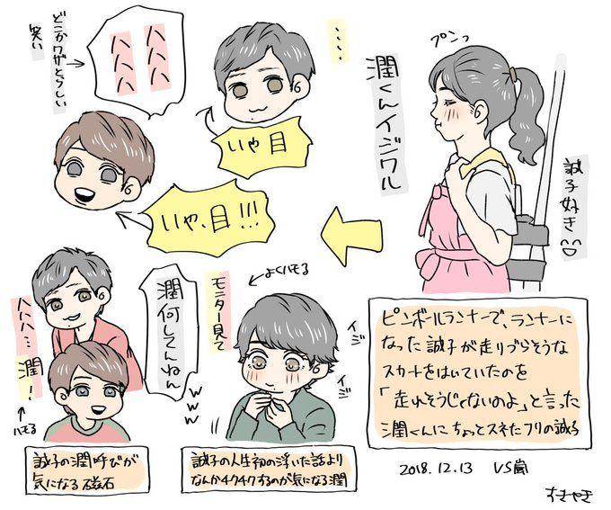 なつみかん do ranatsu さんの漫画 36作目 ツイコミ 仮 嵐 漫画 嵐 イラスト 漫画
