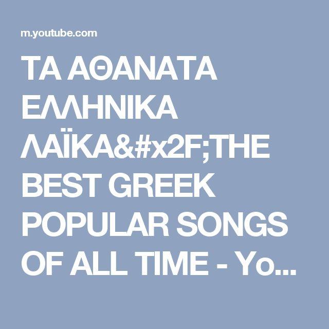 ΤΑ ΑΘΑΝΑΤΑ ΕΛΛΗΝΙΚΑ ΛΑΪΚΑ/THE BEST GREEK POPULAR SONGS OF ALL TIME - YouTube