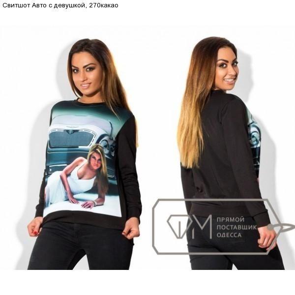 Свитшот Авто с девушкой