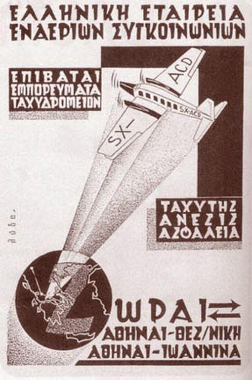 Ελληνική εταιρεία εναερίων συγκοινωνιών 1935