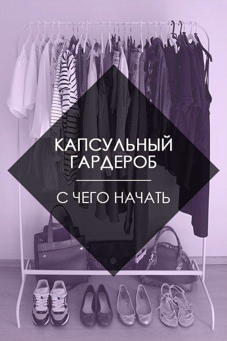 Капсульный гардероб: с чего начать его создание на www.wearnissage.com / capsule wardrobe: how to start on www.wearnissage.com #style #capsulewardrobe #minimalism #outfits #капсульныйгардероб #стиль #минимализм