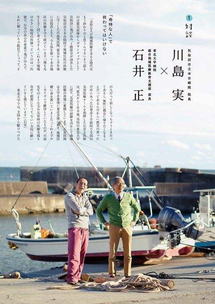 東北大学病院広報誌 hesso(へっそ)第2号   ミヤギイーブックス「miyagi ebooks」