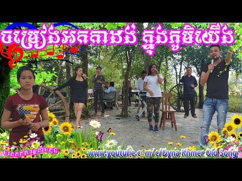 Ork Ka Dong song, rangkasal song, khmer rangkasal