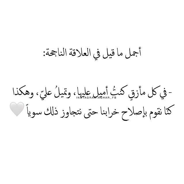 Aghar Fb اغار On Instagram اشتقت لك Words Arabic Love Quotes Quotes