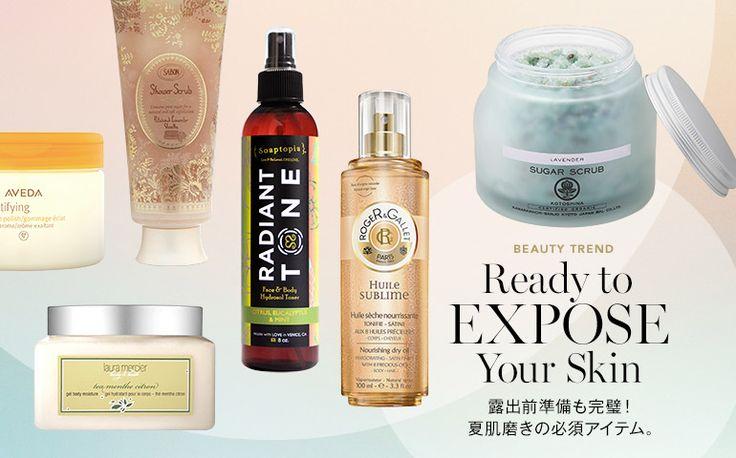 2016年夏肌磨きの必須ボディケアアイテム10選。(7)|ビューティトレンド(コスメ・メイク)|VOGUE JAPAN