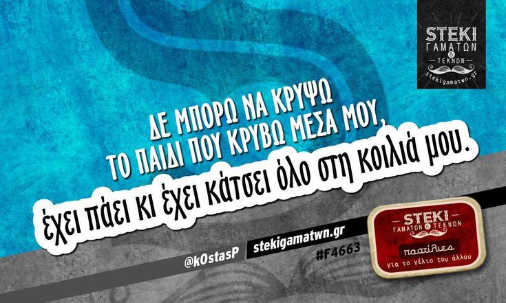 Δε μπορώ να κρύψω το παιδί  @k0stasP - http://stekigamatwn.gr/f4663/