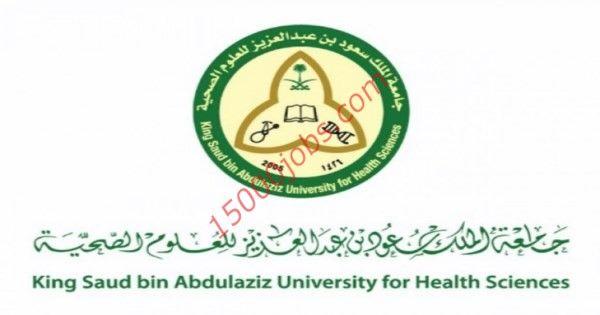 متابعات الوظائف وظائف إدارية وتقنية في جامعة الملك سعود للعلوم للرجال والنساء وظائف سعوديه شاغره Health Science University Science