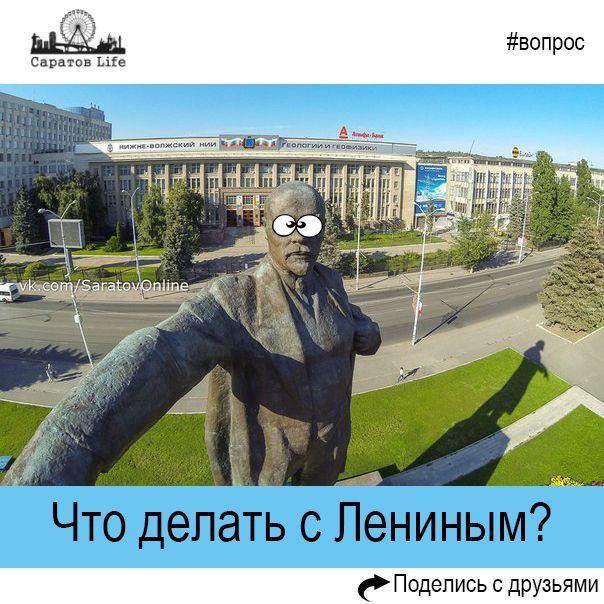 В Саратове предложили провести референдум по поводу судьбы памятника Ленину на Театральной площади Подробнее http://www.nversia.ru/news/view/id/102871 #Саратов #СаратовLife