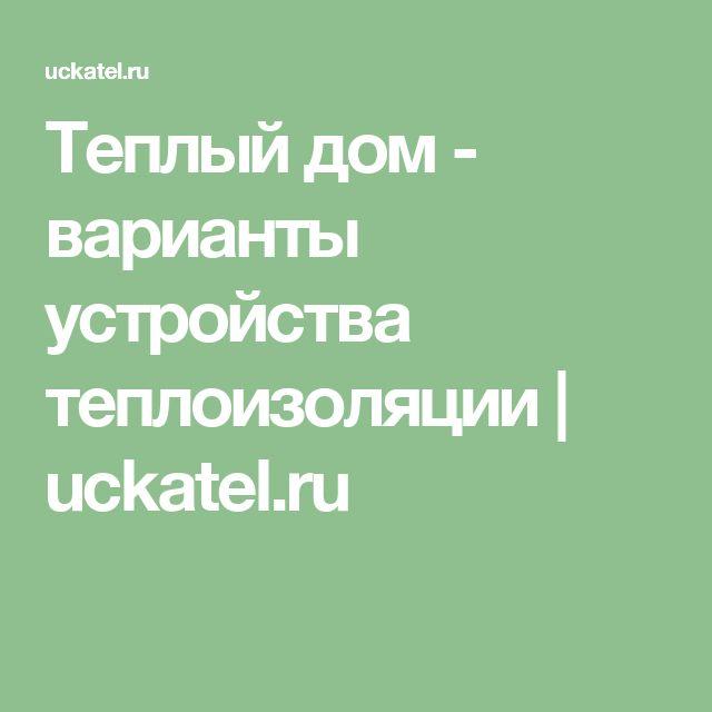 Теплый дом - варианты устройства теплоизоляции   uckatel.ru