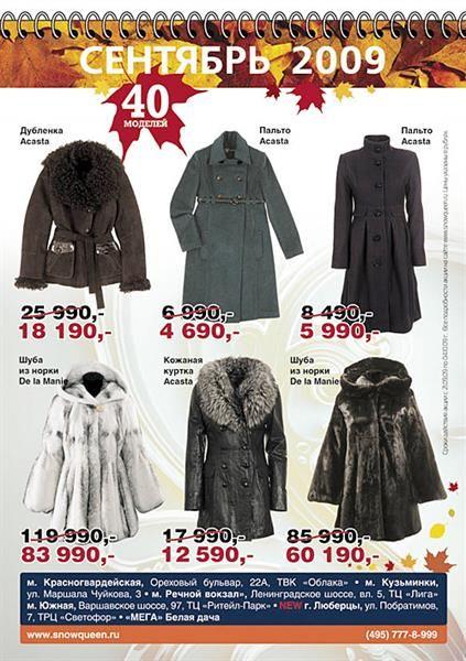 Гранд каньон куртки пальто