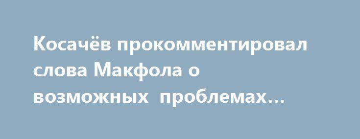 Косачёв прокомментировал слова Макфола о возможных проблемах россиян с визами https://apral.ru/2017/07/31/kosachyov-prokommentiroval-slova-makfola-o-vozmozhnyh-problemah-rossiyan-s-vizami.html  Майкл Макфол, ранее возглавлявший посольство США в РФ, сообщил, ответные меры Москвы на дополнительные американские санкции приведут к продлению сроков выдачи виз для россиян. Константин Косачёв уже дал ответ на это заявление. Макфол связывает будущие затруднения по выдаче россиянам въездных виз в…