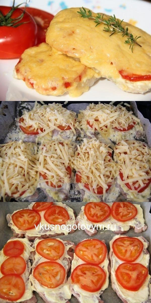 Ochen Vkusnaya I Sochnaya Svinina S Pomidorami I Syrom Pitanie