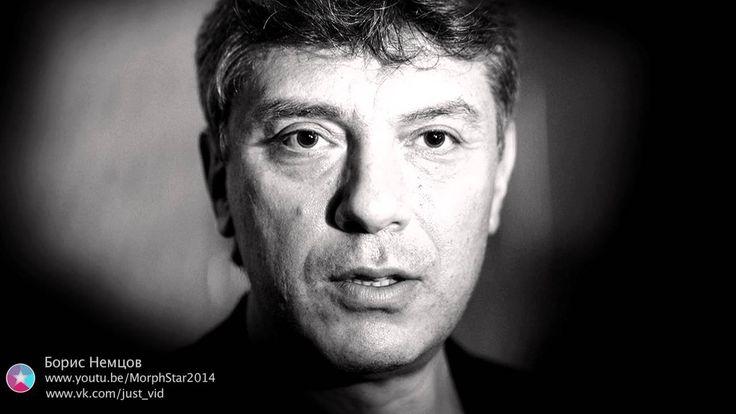 Светлая память Борису Немцову (Memory of Boris Nemtsov)