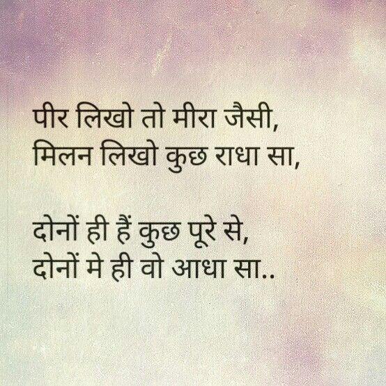 Har pyar krne wali ki yahi kahani h...na koi aadha na koi pura sa... ...kahani ghar ghar ki...