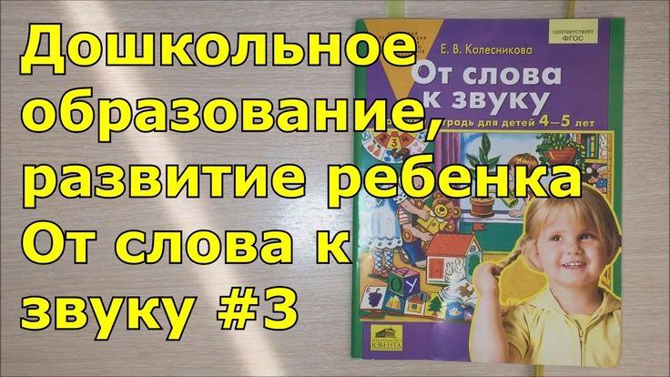 Дошкольное образование, развитие ребенка От слова к звуку #3