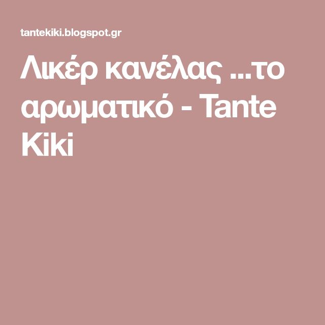 Λικέρ κανέλας ...το αρωματικό - Tante Kiki