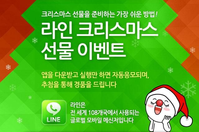 NHN Japan Line Event