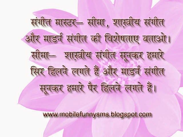 funny jokes, FUNNY JOKES CLEAN, FUNNY JOKES TO TELL, FUNNY SCHOOL JOKES, hindi jokes, joke of the day, JOKES, jokes for kids, jokes funny, JOKES IN HINDI, SCHOOL JOKES, SCHOOL JOKES FOR KIDS, SMS JOKES
