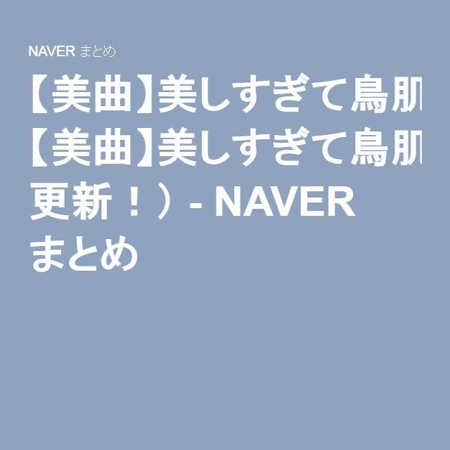 【美曲】美しすぎて鳥肌が止まらないピアノ曲まとめ(2016.03.07 更新!) - NAVER まとめ