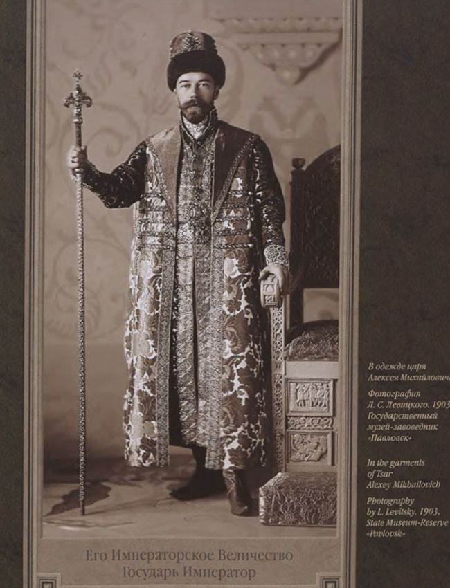 The last emperor of Russia Nicolas II (pictured) was robed in the golden brocade of 17th century Russian tsar Alexey Mikhailovich.