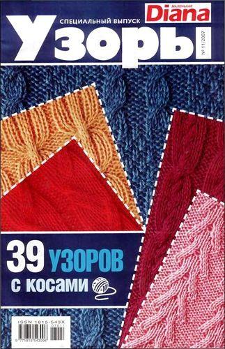 DIANA Маленькая  2007-00 Специальный выпуск №11 - Узоры_1.jpg